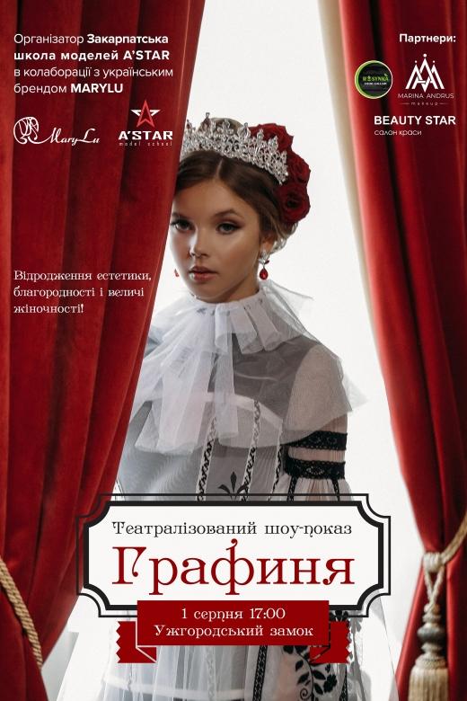 """1 серпня в Ужгородському замку відбудеться театралізований шоу-показ """"Графиня"""""""