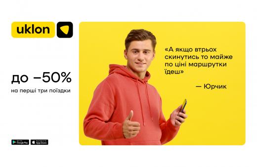 Uklon дарує знижки 50% на перші 3 поїздки!