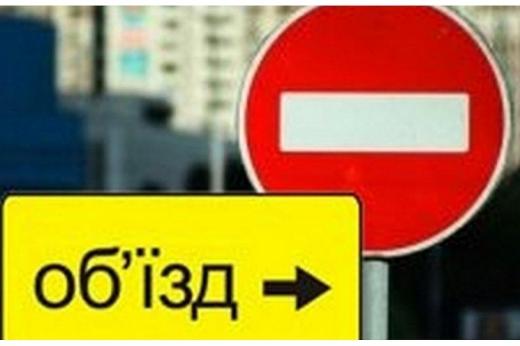 До уваги водіїв: рух транспорту по вулиці Капушанській перекрито