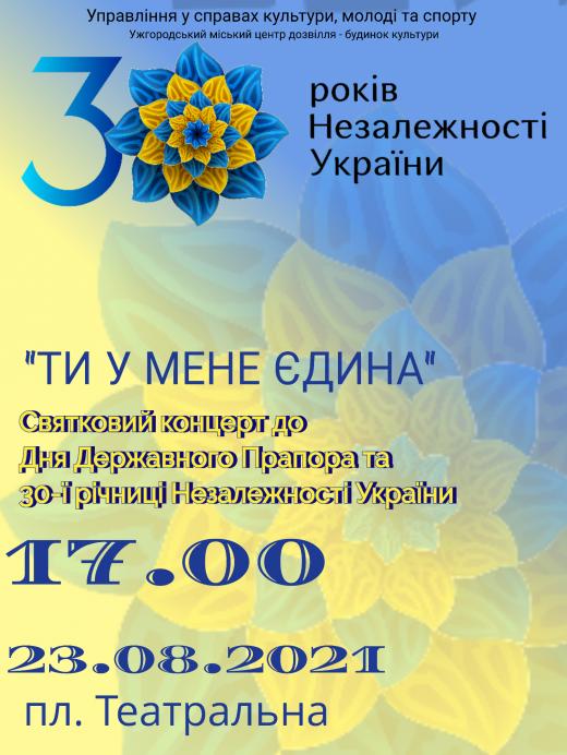 23 серпня в Ужгороді відбудеться святковий концерт