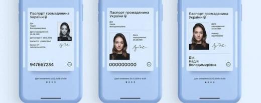 Е-паспорти в Україні прирівняли до звичайних: закон набув чинності