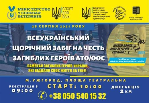 В Ужгороді відбудеться Всеукраїнський щорічний забіг на честь загиблих Героїв АТО/ООС