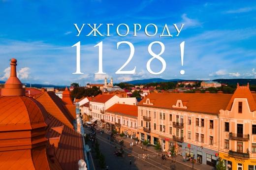 10-12 вересня Ужгород відзначатиме День міста: що буде
