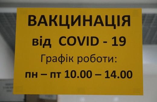 Відзавтра вакцинуватися від COVID-19 можна і в міській раді