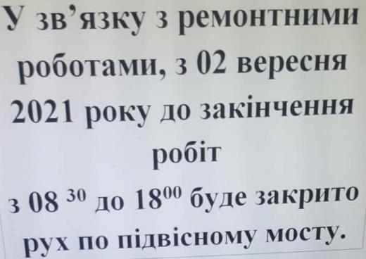 З 2 вересня перекриють рух по підвісному мосту в Ужгороді