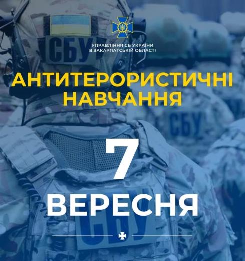 7 вересня в Ужгороді відбудуться планові антитерористичні навчання: схема об'їзду