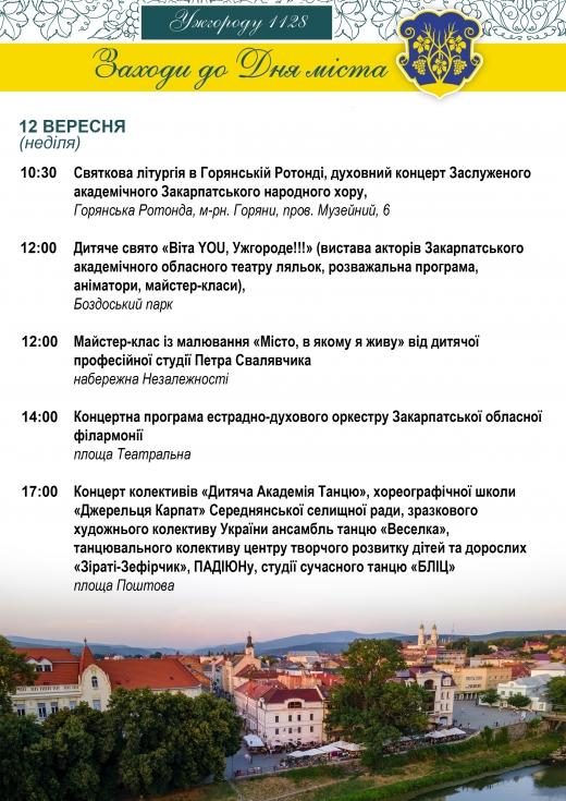 Стала відома програма святкування 1128-ї річниці Ужгорода