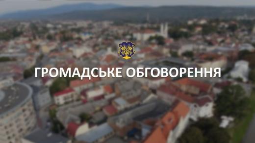В Ужгороді триває громадське обговорення містобудівної документації