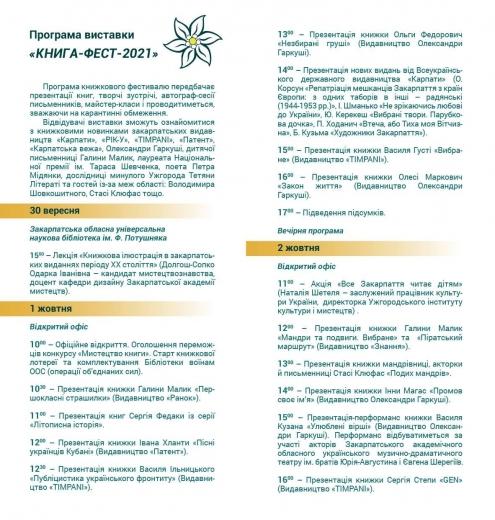 1–2 жовтня в Ужгороді – ювілейна «Книга-Фест»