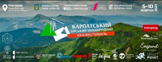 В Ужгороді відбудеться Карпатський гірський міжнародний кінофестиваль