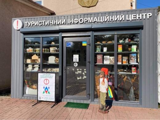У Рахові розпочав роботу туристичний інформаційний центр