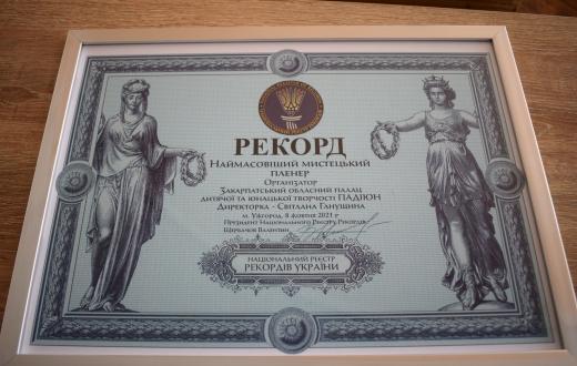 Новий рекорд України зафіксували в Ужгороді
